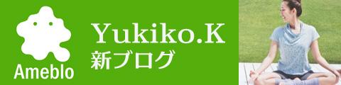 川谷幸子 新ブログ